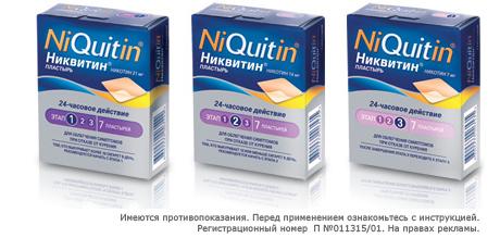 NiQuitin® – измени жизнь к лучшему
