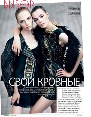 Versace для H&M. Первые снимки